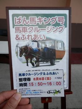 ばんえい競馬2.JPG