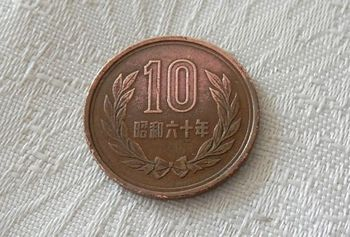 十円玉.jpg