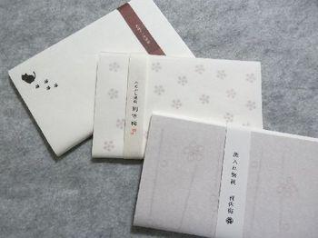 懐紙.JPG