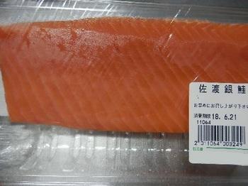 新潟の鮭.JPG