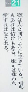 日めくり.JPG