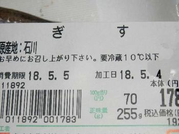 ぎす2.JPG