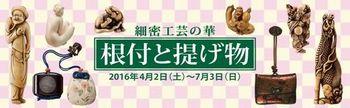 たばこと塩の博物館.jpg