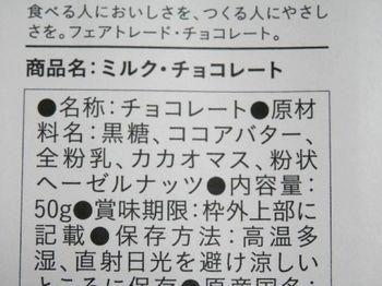 チョコ成分表.JPG