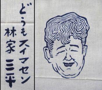 三平師匠 手ぬぐい.jpg