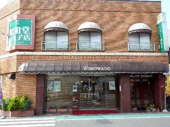 昭和堂 大原.JPG