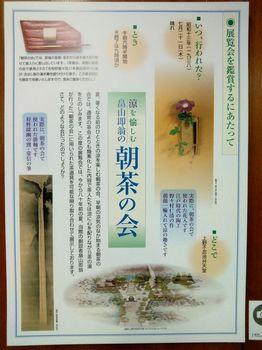畠山記念館2.jpg