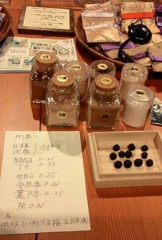 練り香レシピ.jpg