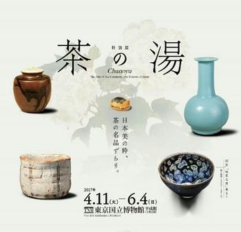 茶の湯展.jpg