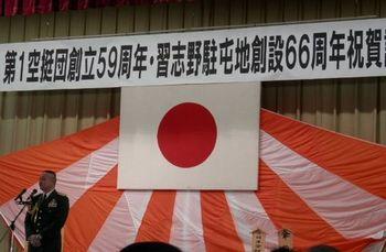 記念式典.JPG